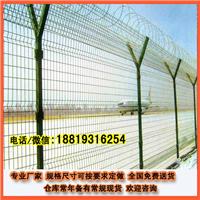 揭阳机场护栏网/军队Y型柱护栏/机场防护网