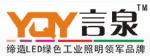 上海言泉电气科技有限公司
