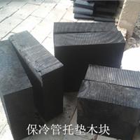 供应防腐木块*防震动管托 河北厂家自产自销