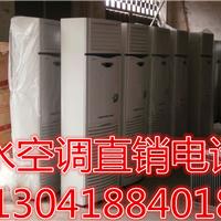 常州水空调安装常州水空调销售常州水空调厂