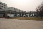 北京顺水水表厂