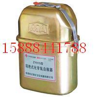 ZH-15隔绝式化学氧自救器,矿用自救器