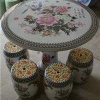 供应户外桌凳 阳台摆设陶瓷桌凳 陶瓷桌凳
