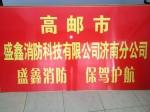高邮市盛鑫消防科技有限公司