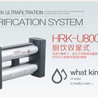 华尔康双星式超滤机HRK-U800L