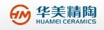 潍坊华美精细技术陶瓷股份有限公司