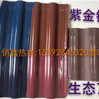 紫金钢西式瓦 防滑西式瓦