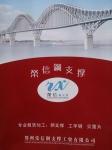 郑州荣信钢支撑工贸有限公司