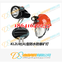 供应KL2LM(A)型LED可充电矿灯
