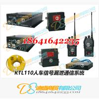 供应KTL110漏泄通信无线通讯系统