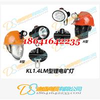 供应KL1.4LM型系列锂电矿灯