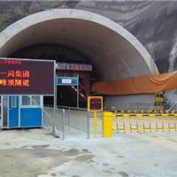 供应隧道施工人员安全管理(监控)系统