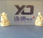 景德镇市逸德陶瓷贸易有限公司