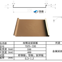 供应双锁边铝镁锰屋面板