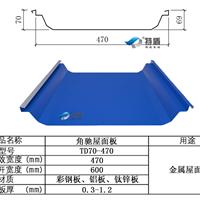 供应隐藏式屋面系列板型