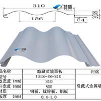 供应特盾隐藏式铝镁锰墙面板TD156-310