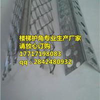楼梯护角  楼梯踏步护角报价/优质产品销售