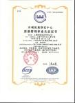 长城质量保证中心质量管理体系认证