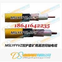 供应MSLYFYVZ矿用漏泄电缆