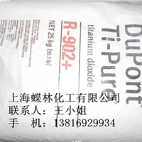 供应美国杜邦钛白粉R902