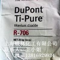 供应原装金红石型杜邦钛白粉R706