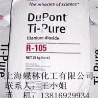 供应杜邦钛白粉R105
