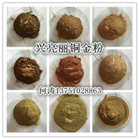 铜金粉金属颜料有限公司
