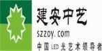 深圳市建安中艺照明工程有限公司