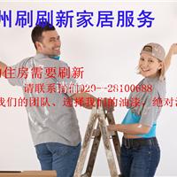 刷新项目合作 广州刷刷新家居服务