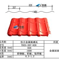 供应铝镁锰琉璃瓦TD25-207-828