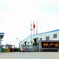 东莞市神户金属材料有限公司