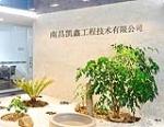 南昌凯鑫工程技术有限公司