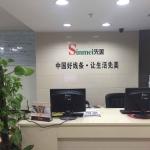 广州市先美装饰材料有限公司