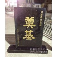 深圳市恒发石材公司―奠基石