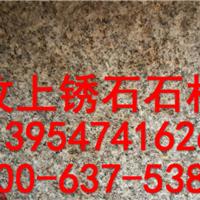 黄锈石荔枝面批发价格