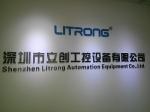 深圳市立创工控设备有限公司