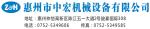 惠州市中宏机械设备有限公司