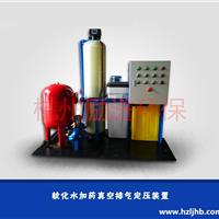 供应软化水加药真空排气定压装置