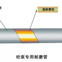 供应一体化混泥土泵管价格双层耐磨泵管价格