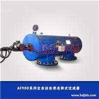 供应AF900系列全自动自清洗网式过滤器