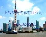 上海昊廷贸易有限公司