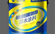 北京冠翔单组份聚氨酯防水涂料