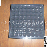 PVC活动地板 上海全钢防静电活动地板
