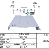 供应隐藏式铝镁锰墙面板TD35-300