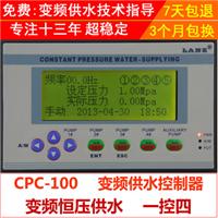 供应CPC-100变频恒压供水控制器