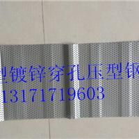 穿孔压型镀铝锌钢底板品质非凡