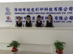 深圳越达国际科技有限公司