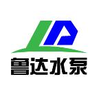 莱芜市鲁达水泵设备有限公司