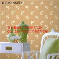 中国液体壁纸品牌粉水晶环保液体壁纸模具