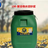 供应鲁蒙(LM)牌聚合物水泥砂浆